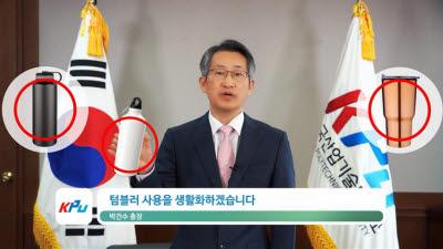 박건수 산기대 총장, '탈 플라스틱 챌린지' 동참