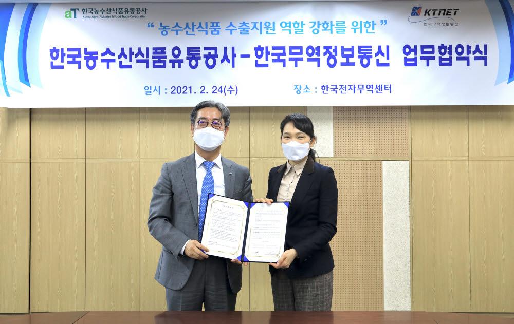 김채미 KTNET 디지털무역물류총괄임원 상무(오른쪽)와 오형완 T식품수출이사
