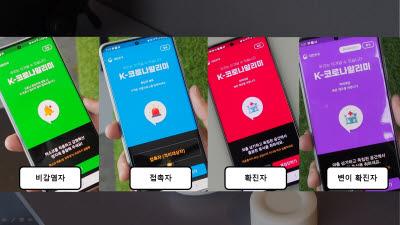 """얍컴퍼니, 비콘 기반 'K-코로나 알리미' 앱 개발...""""역학조사 한계 극복"""""""