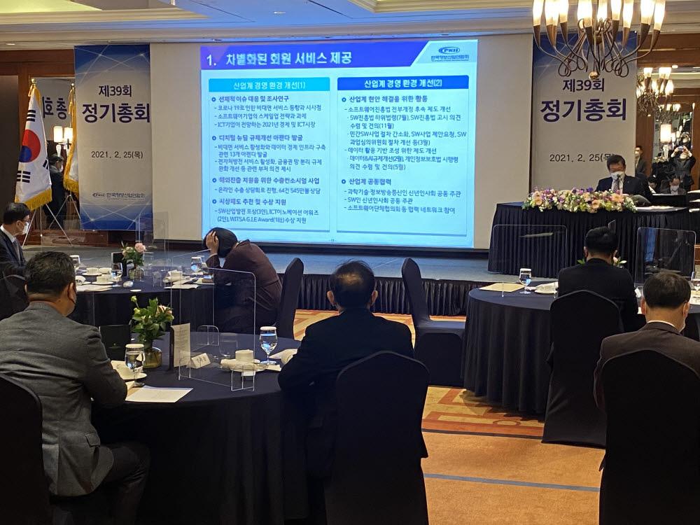 한국정보산업연합회 정기총회 개최…'포스트 코로나 시대 대비를 위한 디지털 전환 가속화' 목표