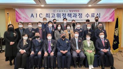 서울대행정대학원, AIC최고위과정 수료식 성료