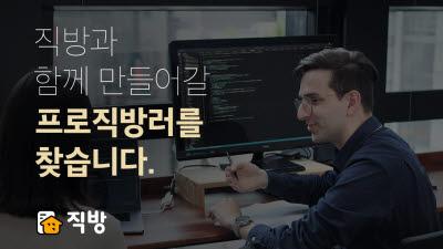 "{htmlspecialchars(""직방에서 개발자님을 모십니다"")}"