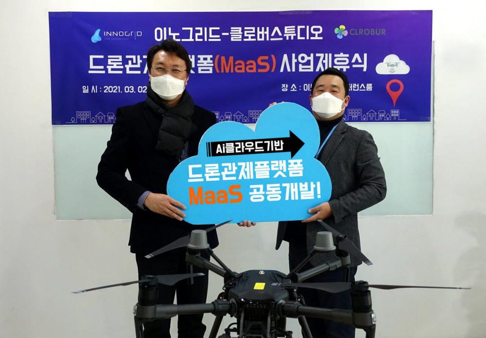 김명진 이노그리드 대표(오른쪽)와 최태인 클로버스튜디오 대표가 드론관제플랫폼 사업제휴(MOU)를 맺고 기념촬영했다. 이노그리드 제공