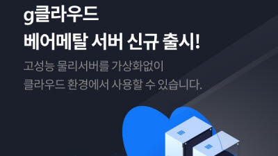 가비아, '베어메탈' 서버 출시…고성능 물리서버 클라우드 환경에서 사용