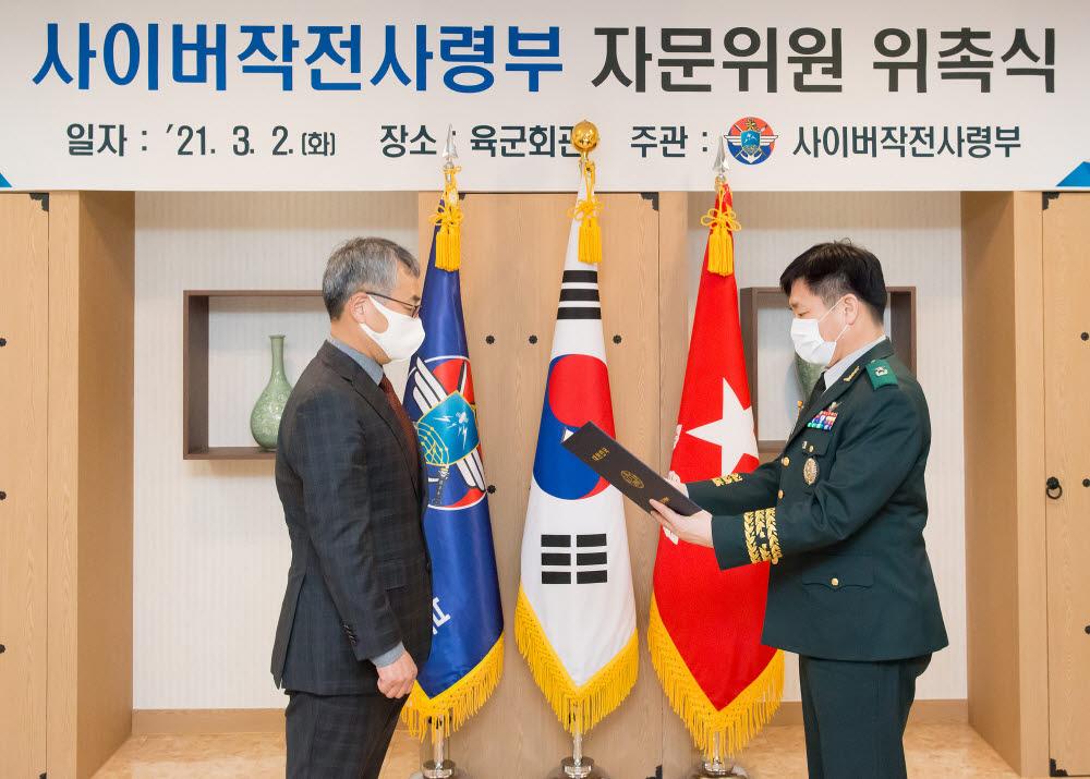 김한성 사령관(오른쪽)이 류재철 충남대 교수에게 위촉장을 수여하고 있다.