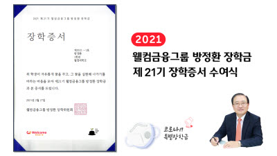 {htmlspecialchars(웰컴금융, 유튜브서 '제21회 방정환 장학금 수여식' 개최)}