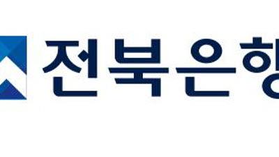 {htmlspecialchars(전북은행, 고금리 파킹통장 'JB MY금고' 출시)}