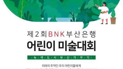 {htmlspecialchars(부산은행, 제2회 어린이 미술대회 개최)}