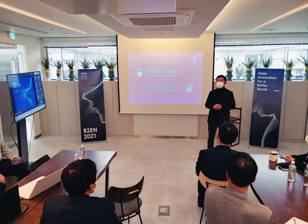 데이터기업 비투엔은 2021킥오프 행사를 온라인 방식으로 개최하고 올해 주요 경영전략을 임직원들과 공유했다.