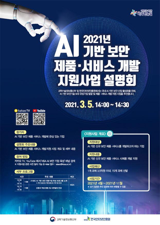 AI 기반 보안 제품·서비스 개발 지원사업 설명회 포스터. 과기정통부 제공