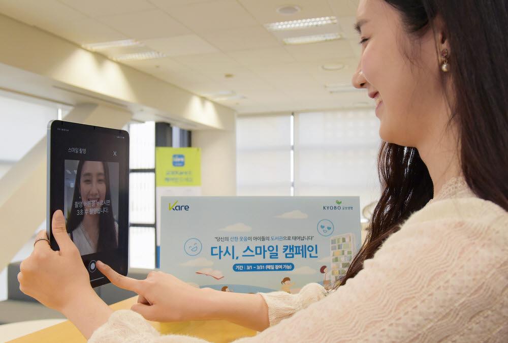 """""""웃으면 북(Book)이 와요""""…교보생명, '다시, 스마일' 캠페인 진행"""