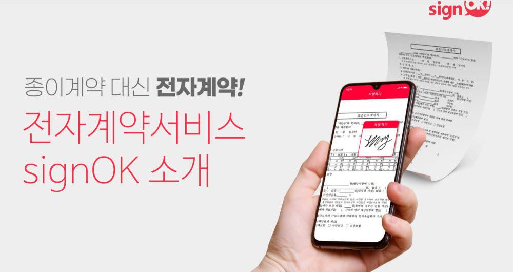 한국정보인증 signOK