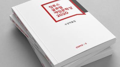 컴투스, '컴투스 글로벌 게임문학상 2020' 수상작품집 발간