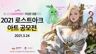 스마일게이트 RPG, '2021 로스트아크 아트 공모전' 개최 예고