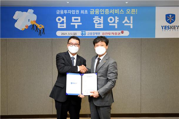 김학수 금융결제원 원장(왼쪽), 고경모 유진투자증권 대표이사(오른쪽).