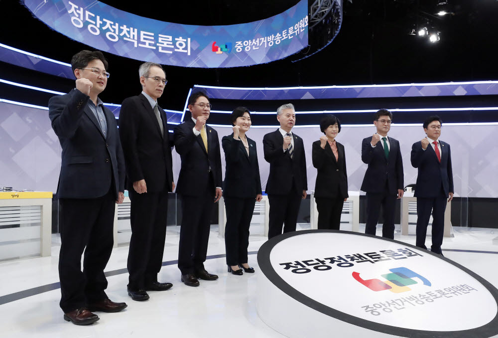 정당 정책토론회