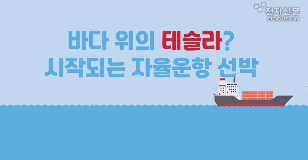 [모션그래픽]바다 위의 테슬라? 시작되는 자율운항 선박