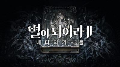 플린트, '별이되어라!' 후속작 '별이되어라2: 베다의 기사들' 첫 공개