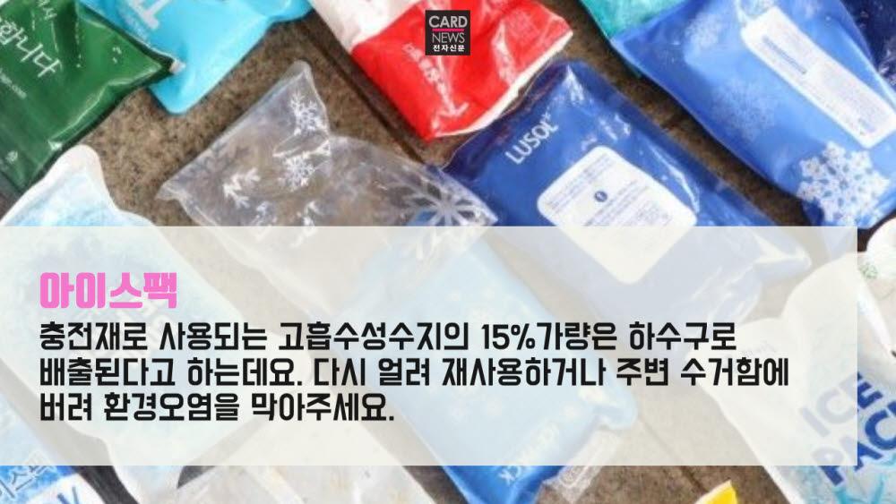 [카드뉴스]생태계 해치는 알갱이