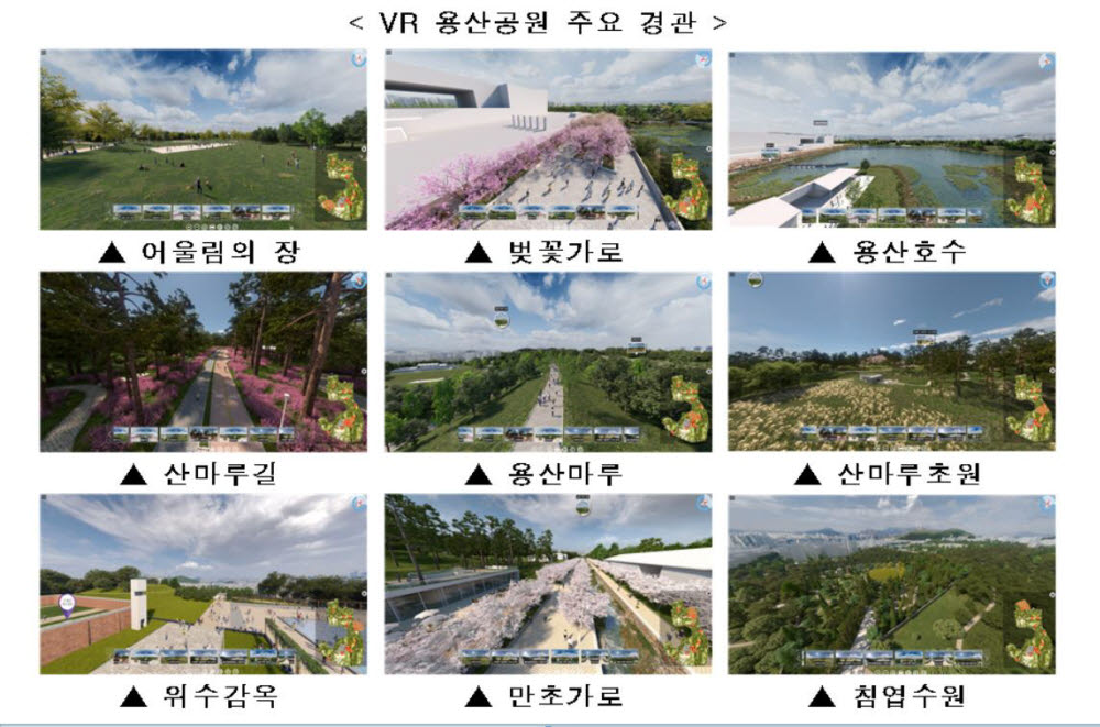 VR로 미래의 용산공원 미리 만난다