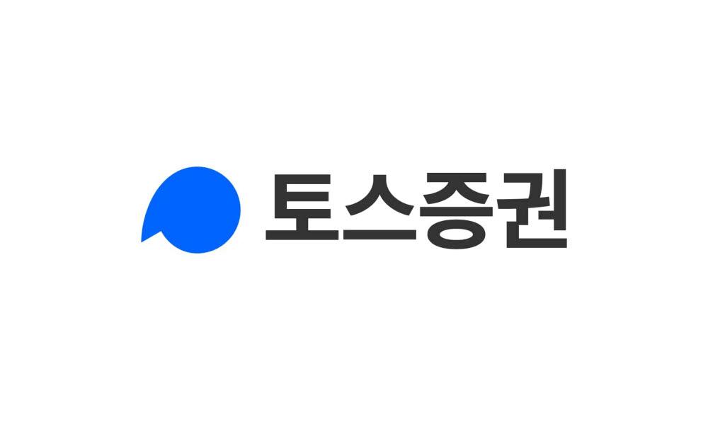 """토스증권 'MTS' 출시...오창훈 CTO """"시스템 분산화로 월이용자 100만명 목표"""""""