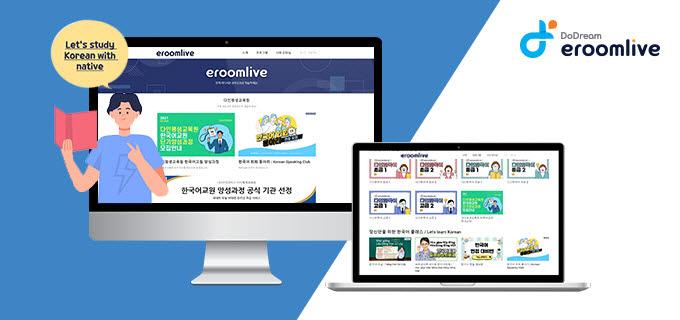 다인리더스 다인평생교육원, '국립국어원 한국어교원 자격증 취득 양성기관' 인증