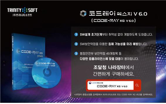코드레이 엑스지 V6.0이 조달청 나라장터에 등록됐다. 트리니티소프트 제공