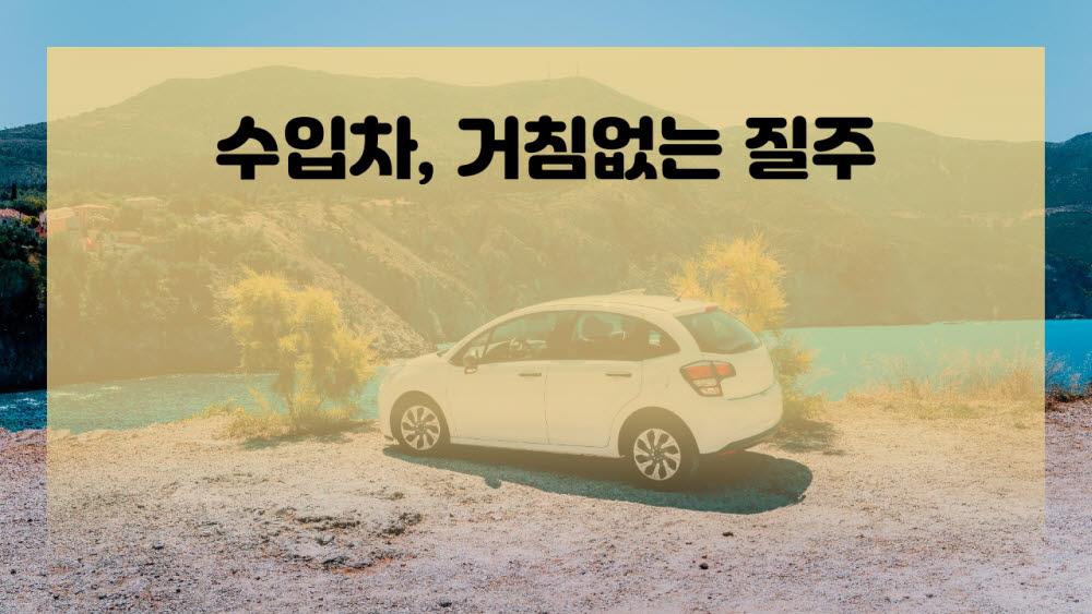 [카드뉴스]수입차 판매 '거침없는 질주'