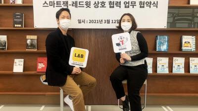 스마트잭, 레드윗과 화학·바이오 전자연구노트 시장 활성화 협력