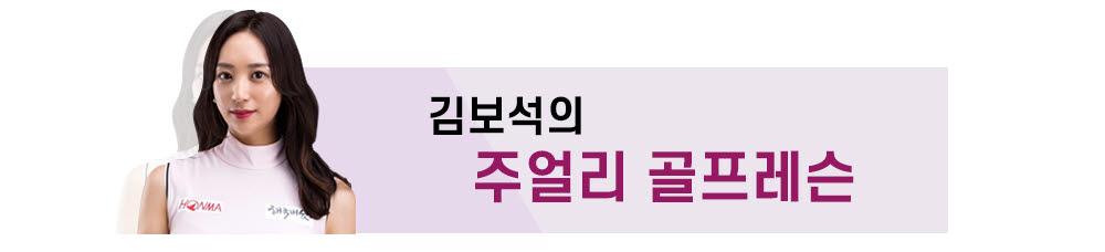 [김보석의 주얼리 골프레슨]퍼팅 어드레스, 일관성 있는 퍼팅의 핵심