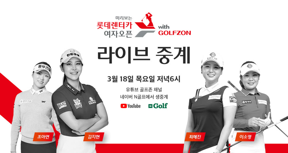 KLPGA 최혜진·이소영 vs 김지현·조아연 스크린골프 대결