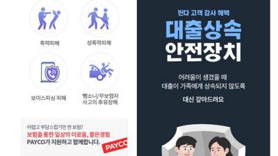 핀테크 '新무료보험' 마케팅…고객 접점 넓힌다