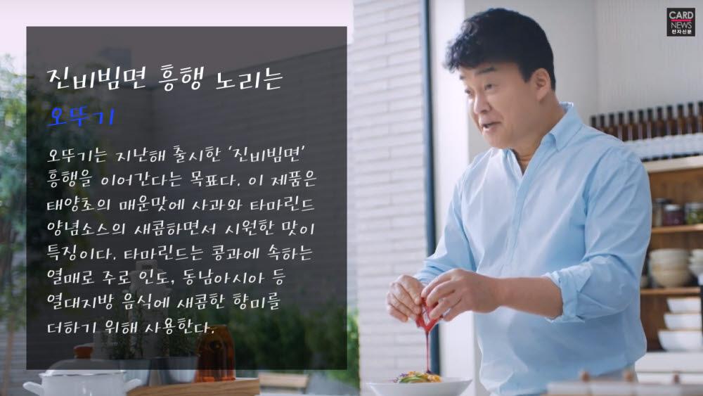 [카드뉴스]벌써 비빔면 광고가...새콤달콤 차가운 전쟁 개시