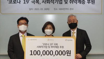 KB국민카드, '다자간 협업형 ESG 활동' 전개…사회적기업 지원에 1억원 전달