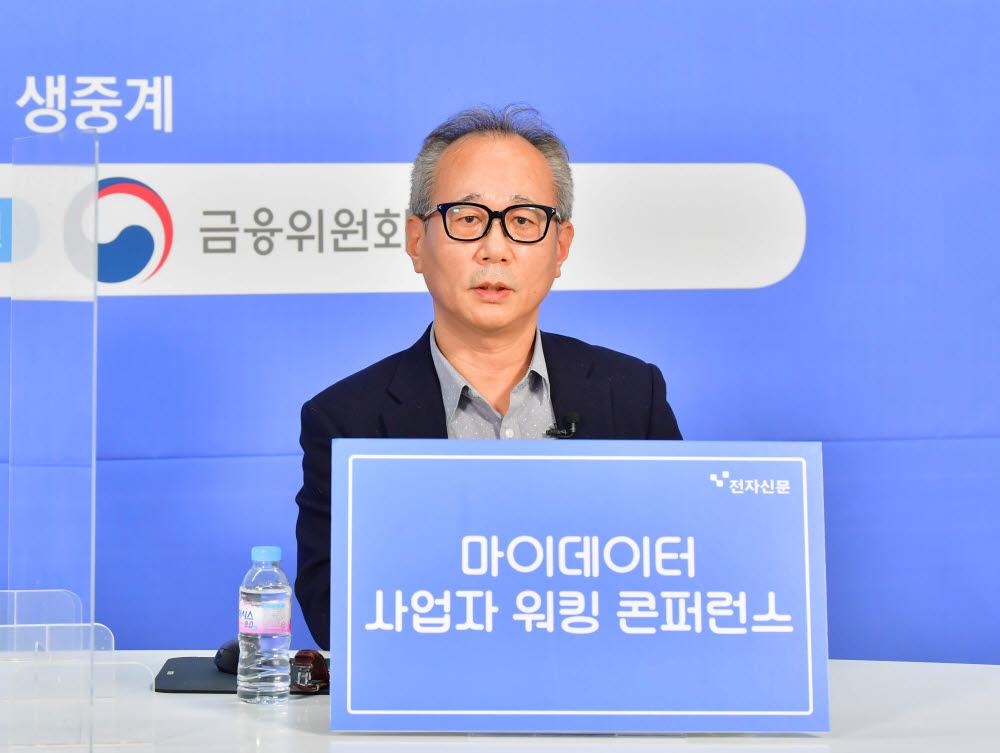 """[마이데이터 콘퍼런스]김태룡 디리아 전무 """"마이데이터 산업, 통합관리 경쟁력 확보가 필수"""""""