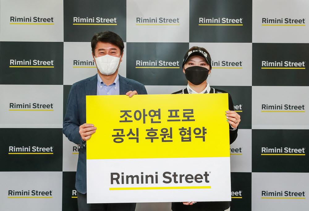 김형욱 한국 리미니스트리트 지사장(왼쪽)과 조아연. 사진=리미니스트리트