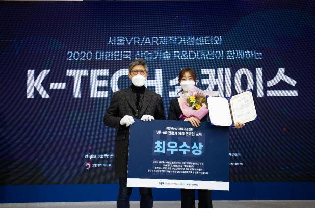 박지혜(오른쪽) 아르스네트워크 대표가 지난해 12월 열린 K-TECH쇼케이스에서 서울ARVR제작거점센터에서 최우수상을 수상했다.