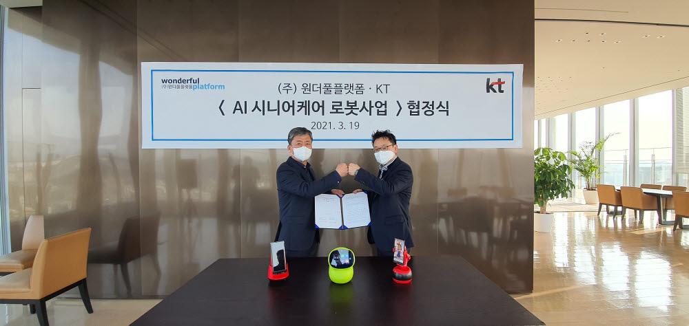 구승엽 원더플플랫폼 대표(왼쪽)과 이상호 KT AI Robot사업단장이 협정 체결후 기념촬영을 하는 모습.