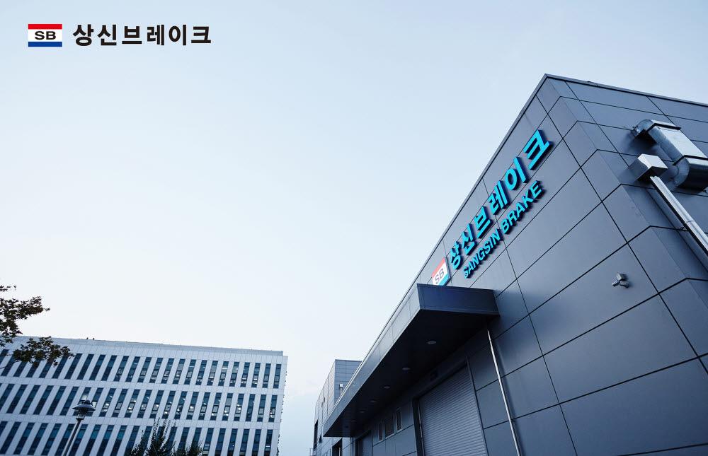 상신브레이크 본사 전경
