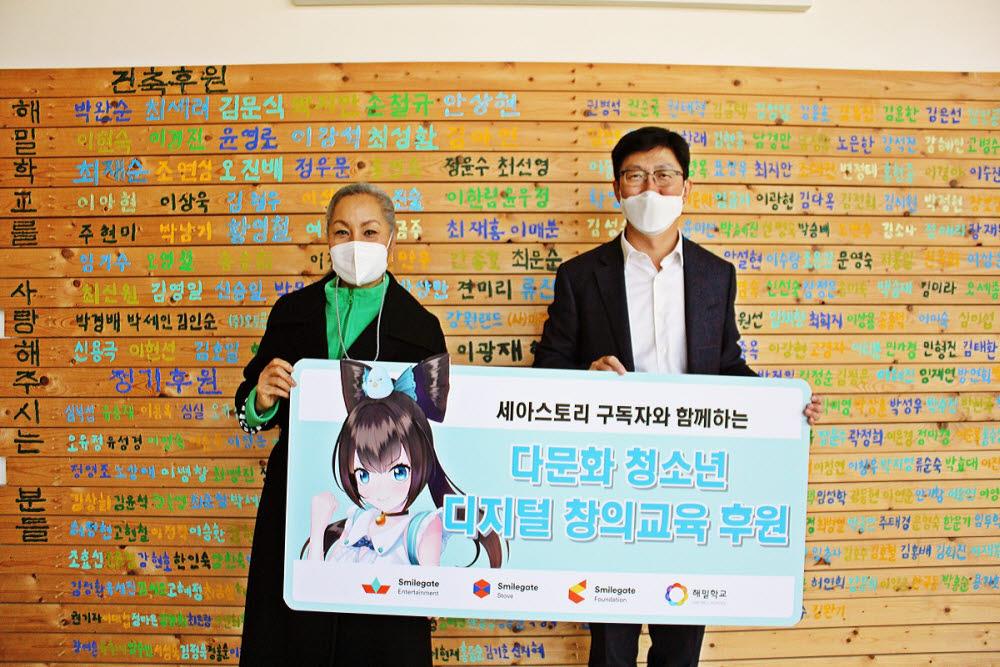 기부금 전달식에 참석한 김인순 해밀학교 이사장(좌)과 양동기 스마일게이트 대외담당 사장