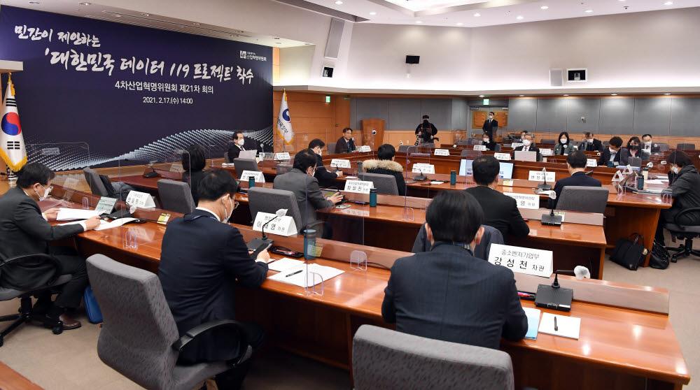 4차산업혁명위원회 회의.