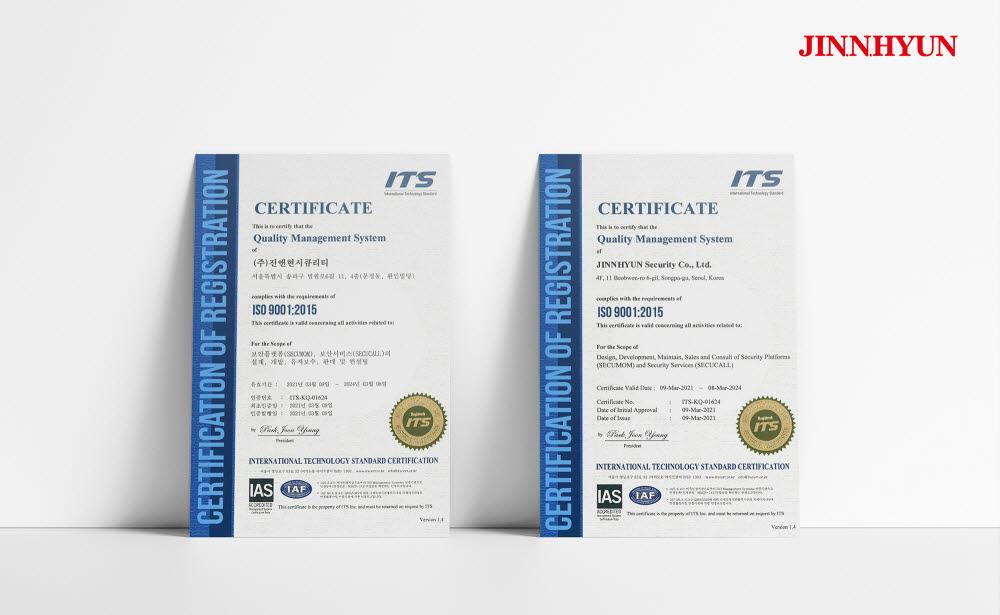 진앤현시큐리티가 ISO9001 인증을 획득했다. 진앤현시큐리티 제공