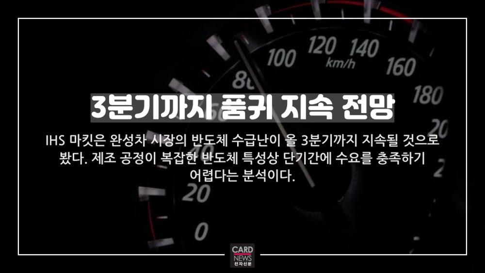 [카드뉴스]자동차 생산 줄줄이 셧다운…왜?