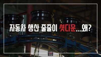 {htmlspecialchars([카드뉴스]자동차 생산 줄줄이 셧다운…왜?)}