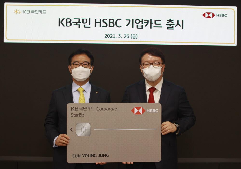 제휴 기업카드 업무 제휴 및 출시 행사 후 이동철 KB국민카드 사장(왼쪽)과 정은영 HSBC코리아 대표가 기념촬영했다.