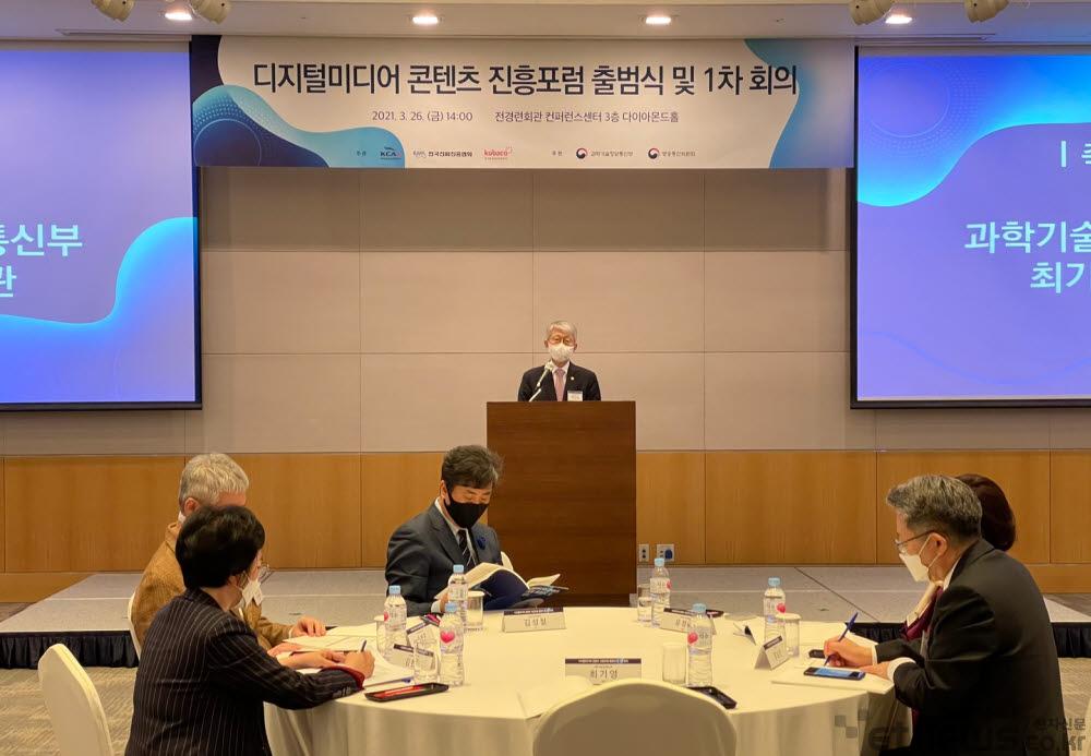 최기영 과학기술정보통신부 장관이 26일 서울 여의도 전경련회관에서 열린 디지털미디어콘텐츠진흥포럼 출범식에서 축사를 하고 있다.