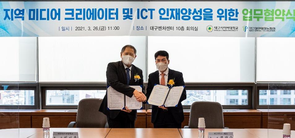 권대수 대구테크노파크 원장(오른쪽)과 이근용 대구사이버대학교 총장이 업무협약을 맺은뒤 악수하고 있다.