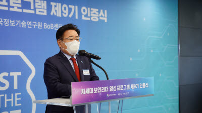 KITRI, 차세대 보안리더(BoB) 9기 인증식 개최