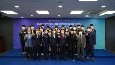 한국정보기술연구원, '차세대 보안 리더 9기 인증식' 개최