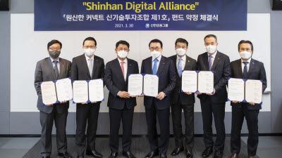 신한금융, 디지털 사업 강화 위해 3000억원 펀드 조성